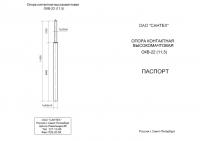 Опора контактной сети ОКВ-22 (11,5)