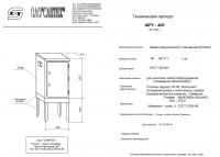 Паспорт ШРУ-400(И123У)