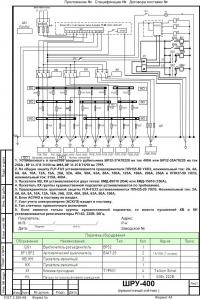 ШРУ-400 с прямоточным счетчиком