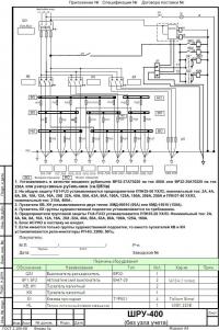 ШРУ-400 без узла учета